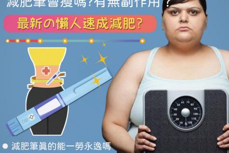 減肥筆有副作用併發症嗎?一劑的價錢?減肥原理